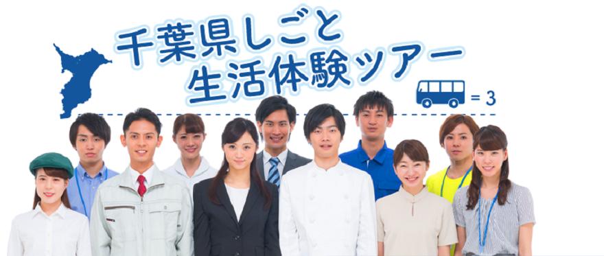千葉県しごと生活体験ツアー