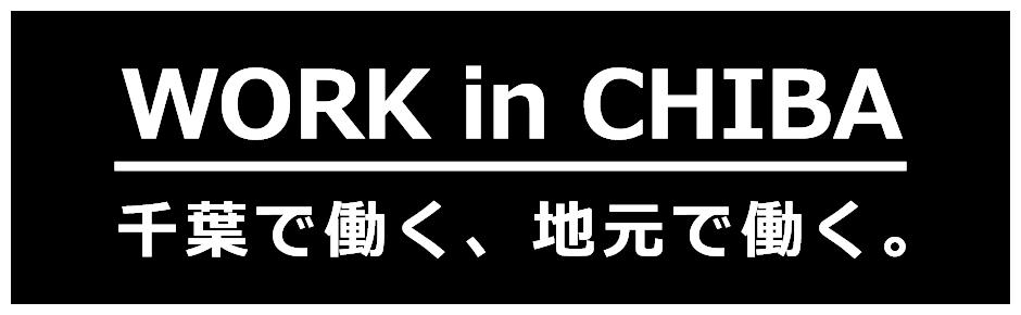 千葉で働く、地元で働く。